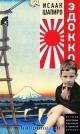 Эдокко. История иностранца, выросшего в военной Японии